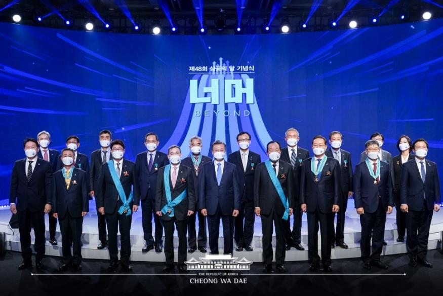 제48회 상공의 날 기념식.png