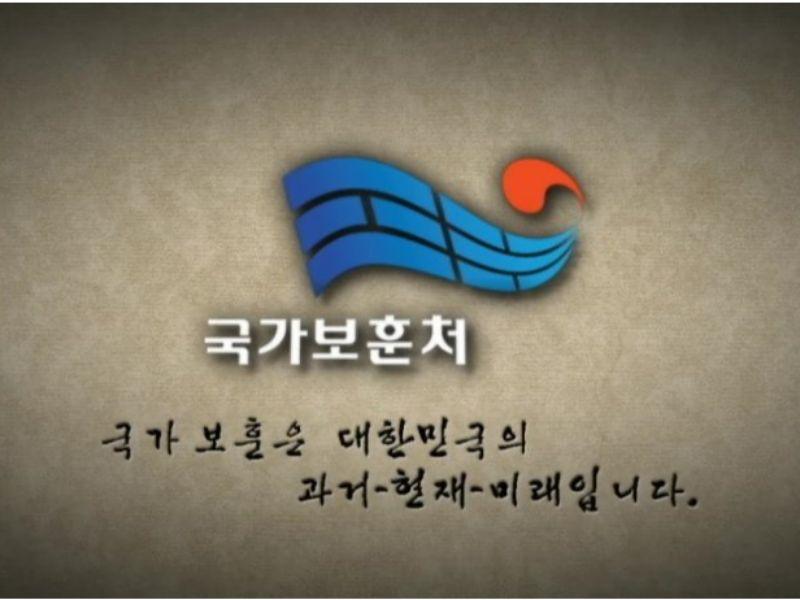 국가보훈처.png